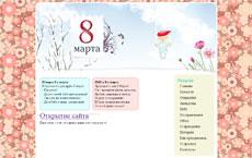 http://8marta.co.ua/