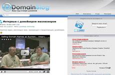 http://domainblog.com.ua